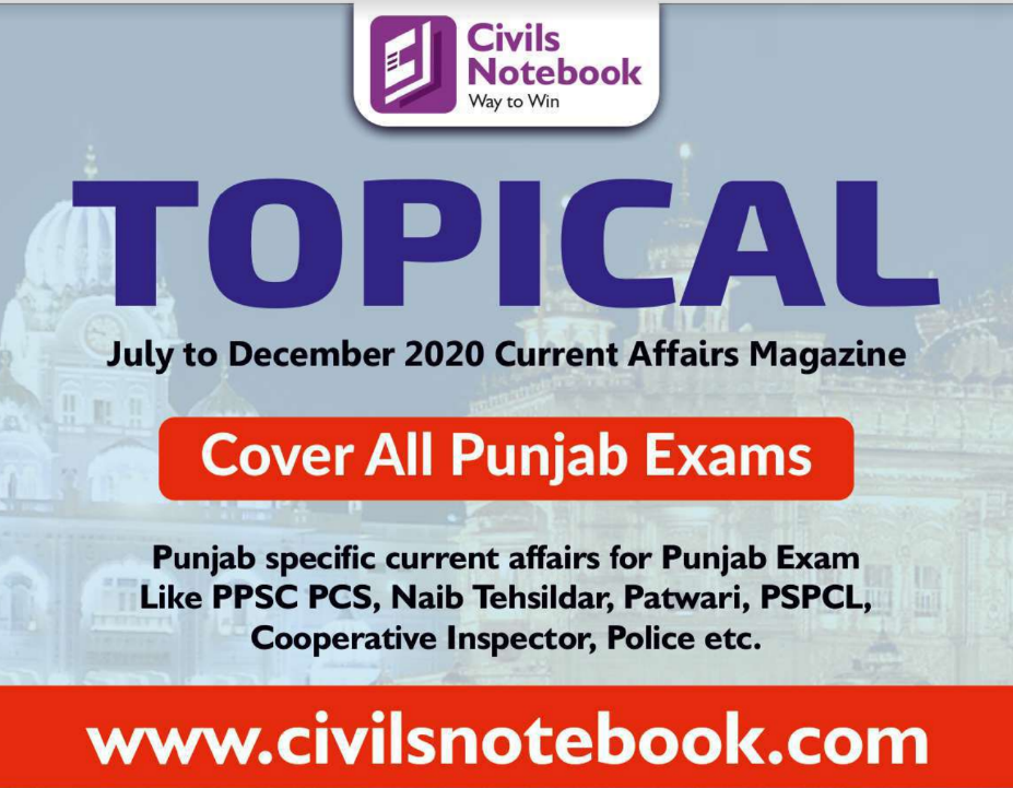 TOPICAL: PUNJAB JULY TO DECEMBER CURRENT AFFAIRS MAGAZINE PDF