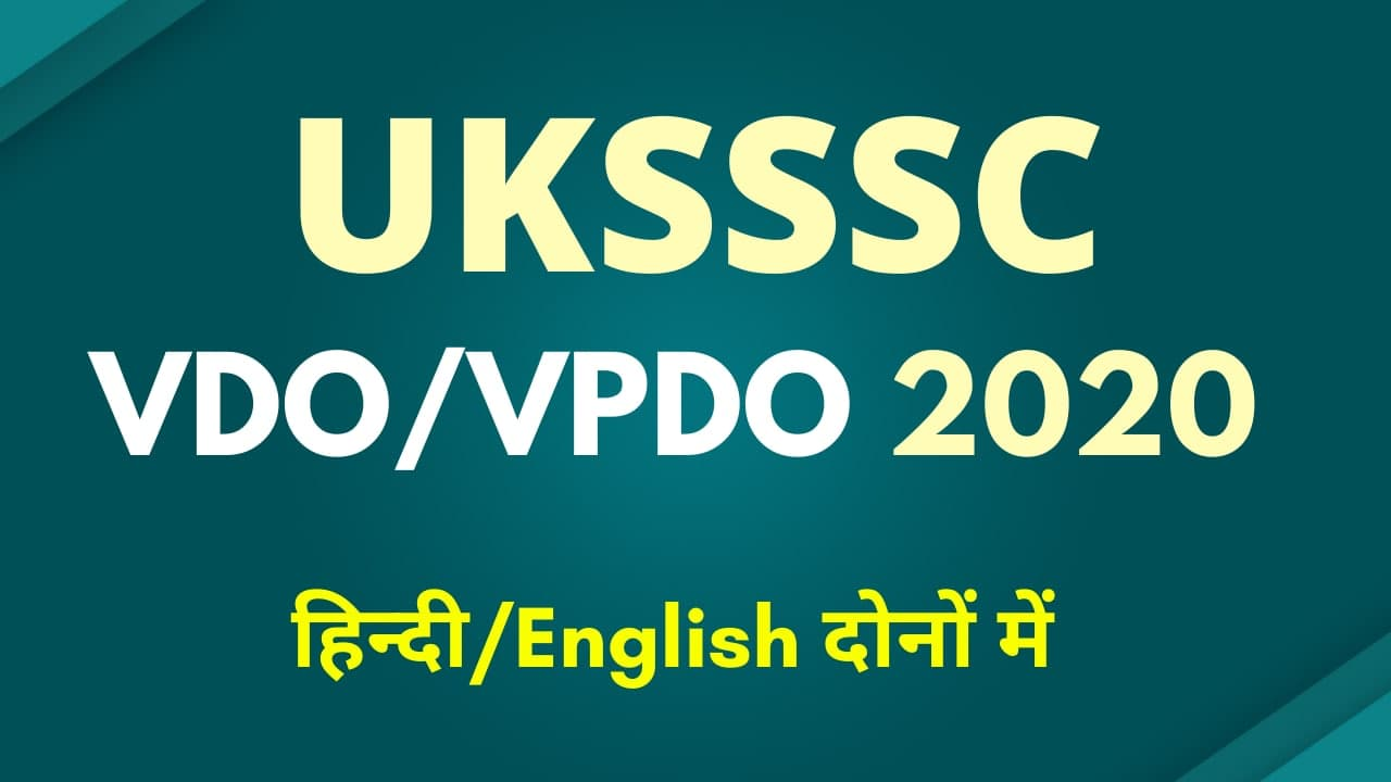 UKSSSC टेस्ट सीरीज़ 2021